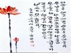 Nghệ sĩ Hàn Quốc đổi mới nghệ thuật thư pháp truyền thống