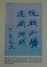 """Bút tích câu đối của Chủ tịch Hồ Chí Minh: """"Kháng chiến tất thắng, kiến quốc tất thành"""", viết trong lần đến Đài tiếng nói Việt Nam đọc lời chúc mừng năm mới năm Đinh Hợi 1947."""