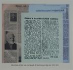 Một số bài viết trên báo của Nguyễn Ái Quốc trong những năm 1923-1924.